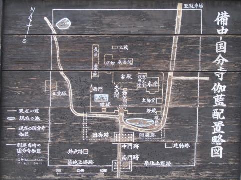 備中国分寺伽藍配置図