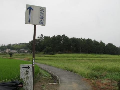 こうもり塚への道標