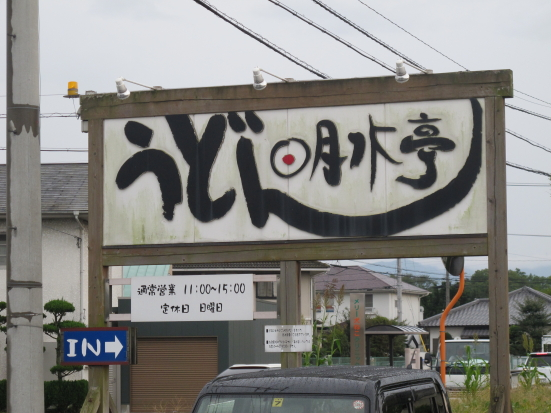 「明水亭」看板