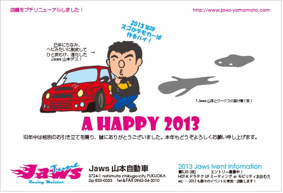 2013Jaws年賀状