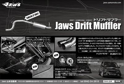 jaws_ad_MUFFLER.jpg