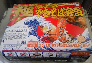 富士宮やきそば弁当