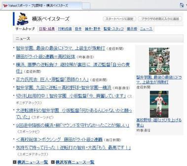 横浜のニュース・・・だよね?