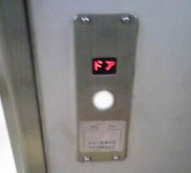 電車が来たら、ボタンを押そう!