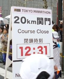 20km地点