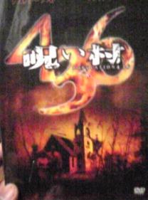 呪い村436
