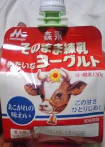 練乳ヨーグルト