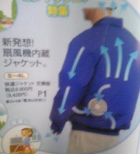 新発明?扇風機付きジャケット!