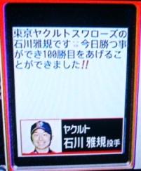 石川100勝!!