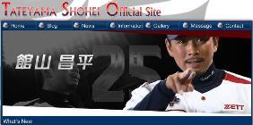 館山ブログのトップページ