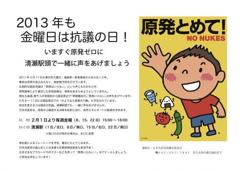 2013脱原発駅頭ビラ