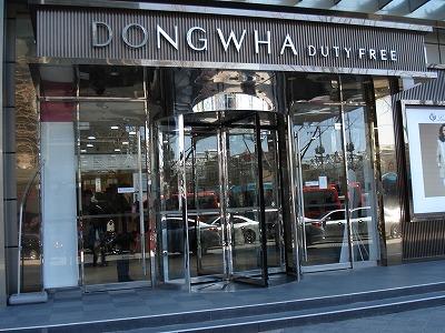 dongwha duty free