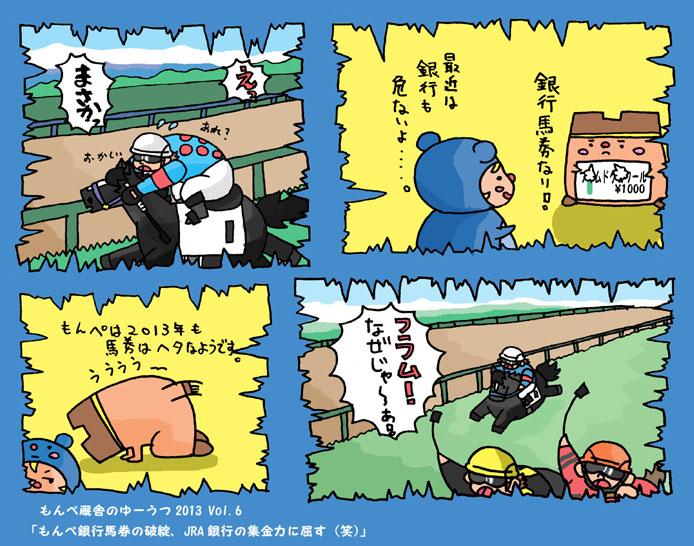 もんぺ厩舎のゆーうつ2013-6のコピー
