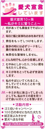 aikensengen_blogbana.jpg