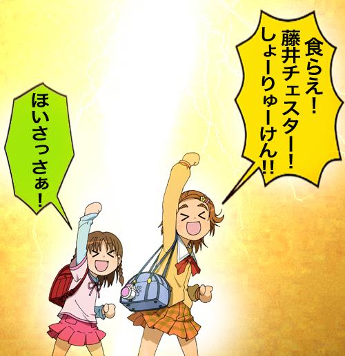 fujiichan