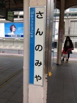 20130403sannomiyaeki2.jpg