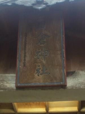 日倉神社|神社徒然