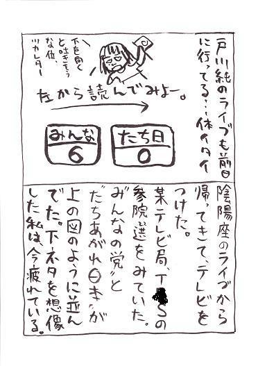 絵日記:戸川純、陰陽座、2010参院選