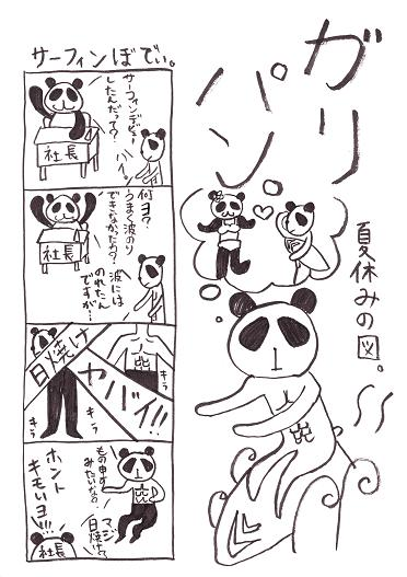 四コマガリパン:サーフィンで日焼け