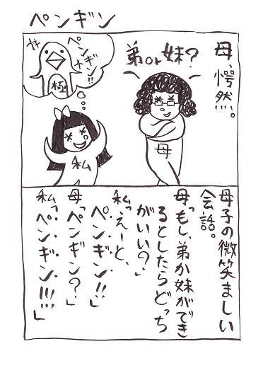 小学生絵日記:ペンギン