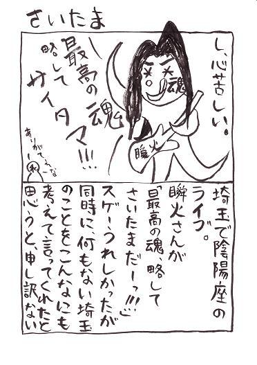 絵日記:2010 陰陽座ライブ 最高の魂、略して、埼玉