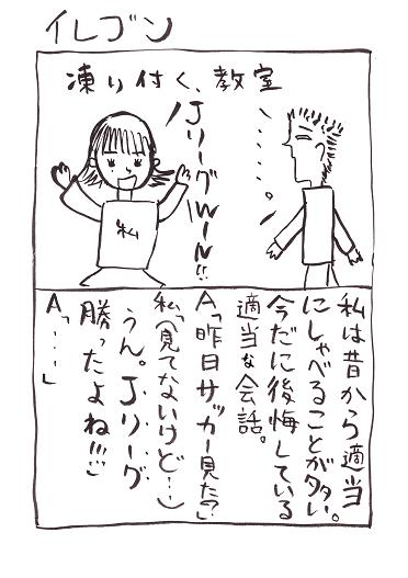 小学生絵日記:Jリーグ
