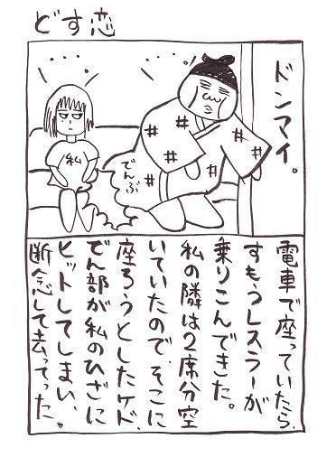 絵日記:お相撲さんの席取、電車にて