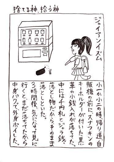 小学生絵日記:財布を盗む、ジャイアンイズム