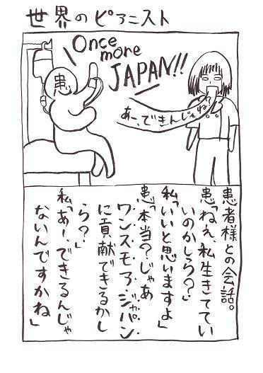 看護師絵日記:Once more Japan