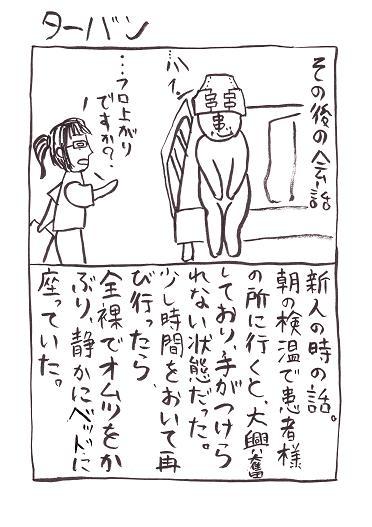 看護師絵日記:不穏患者が全裸でオムツをかぶっていた