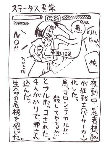 看護師絵日記:バーサーカー化した患者様