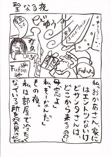 幼稚園絵日記:クリスマス