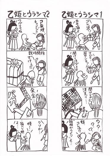四コマ:浦島太郎