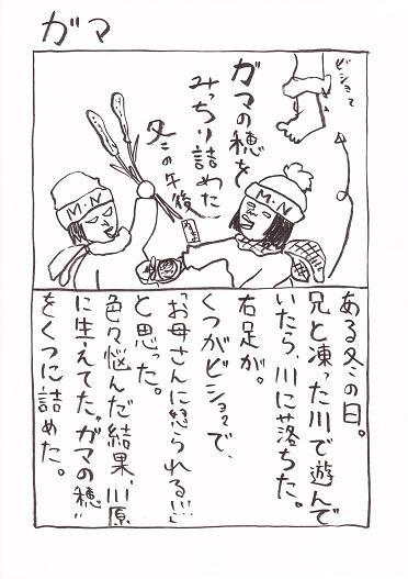 小学生絵日記:ガマの穂