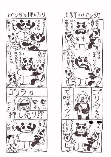 4コマ:上野のパンダ
