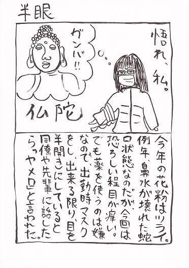絵日記:花粉症