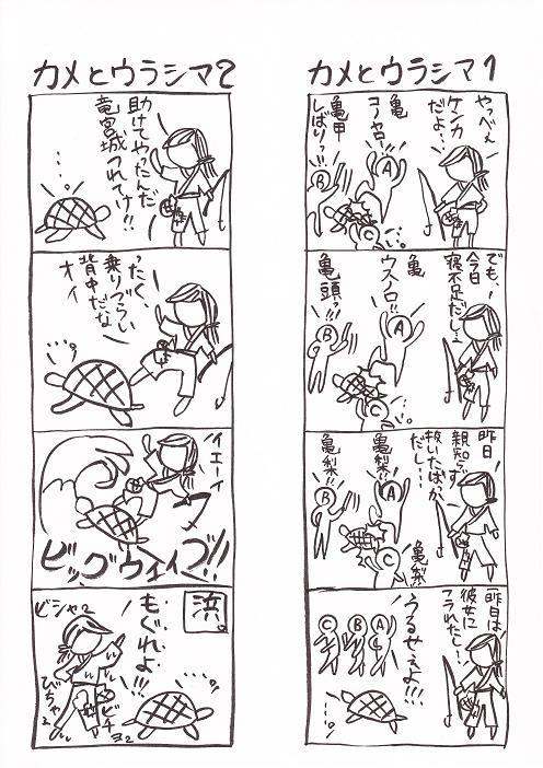 四コマ:浦島太郎その2
