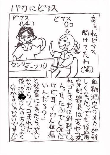 絵日記:ピアスと血糖測定