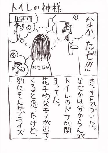 絵日記:トイレの鍵が閉まってた