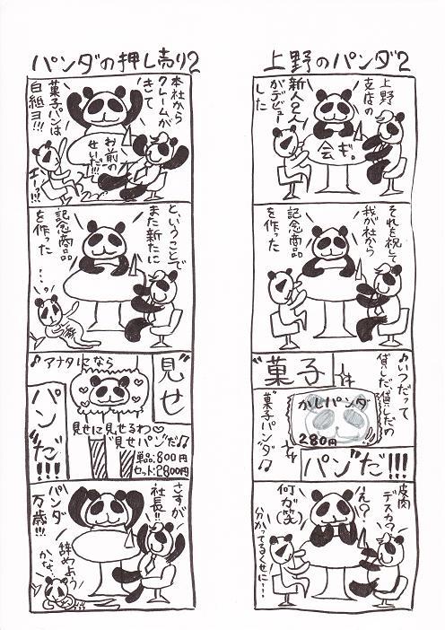 四コマガリパン:レンタル