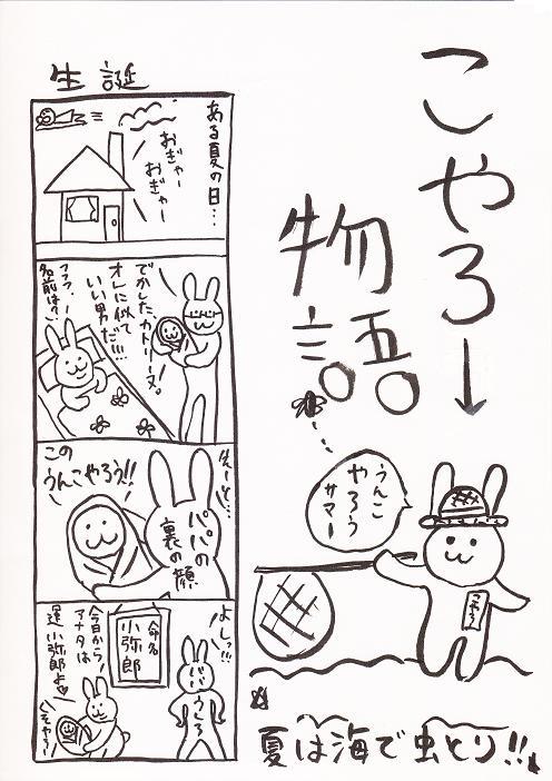 四コマ:こやろ→物語 生誕
