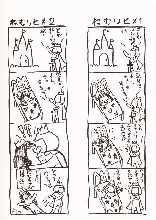 四コマ:ねむり姫
