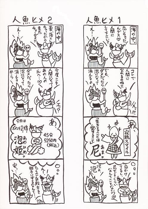 四コマ:人魚姫