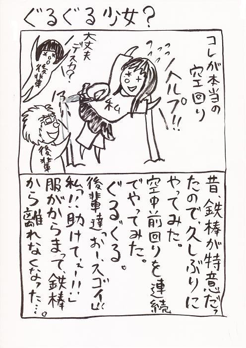 絵日記:ぐるぐる少女?