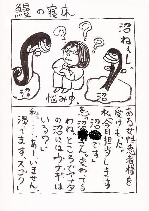 絵日記:鰻の寝床