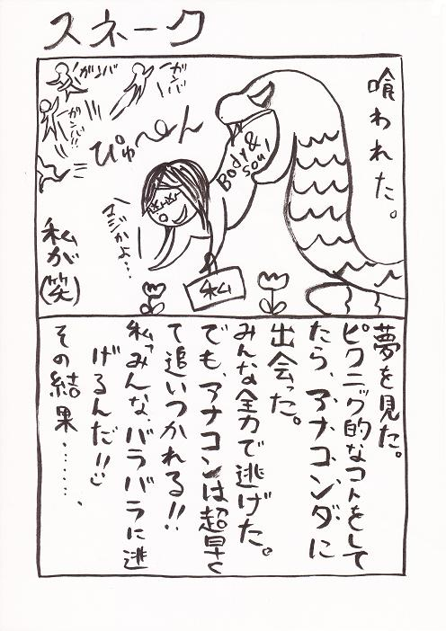 絵日記:スネーク