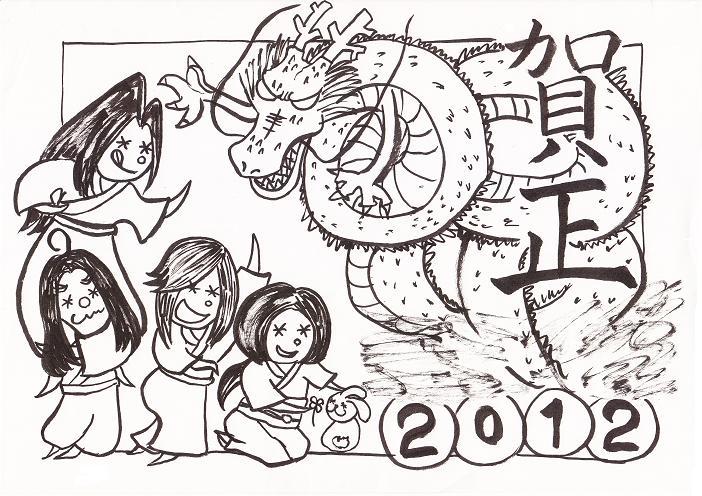 2012賀正 神龍と陰陽座
