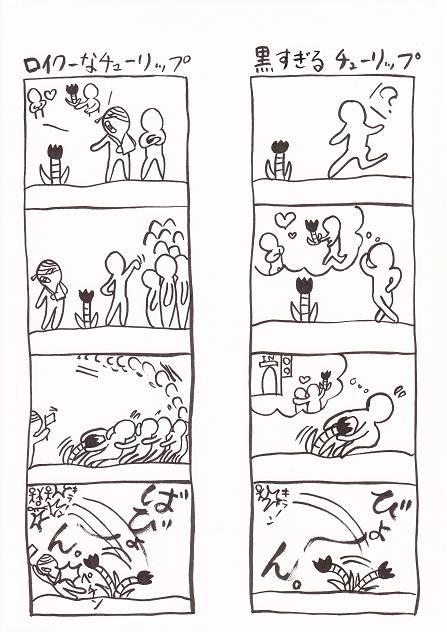 黒殿四コマ:黒すぎるチューリップ・ロイクーなチューリップ