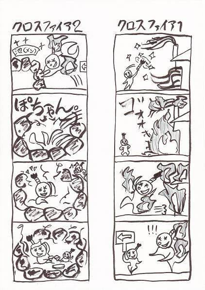 四コマ:クロスファイア