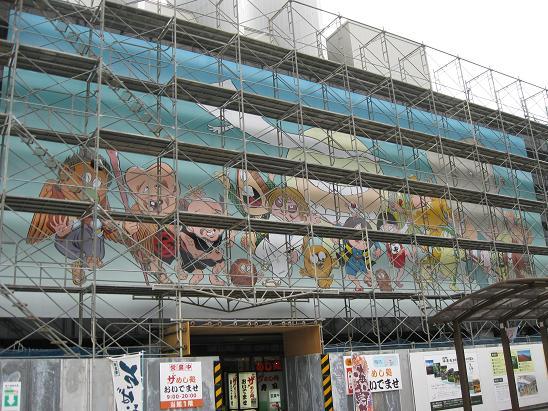 鳥取旅行:境港 巨大妖怪イラストボード